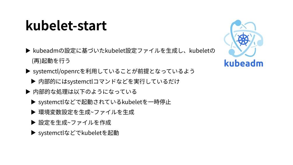 kubelet-start ▶ kubeadmの設定に基づいたkubelet設定ファイルを⽣成...