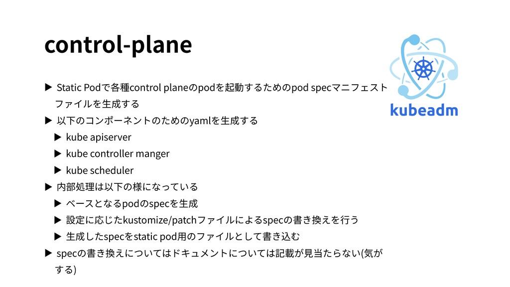 control-plane ▶ Static Podで各種control planeのpodを...
