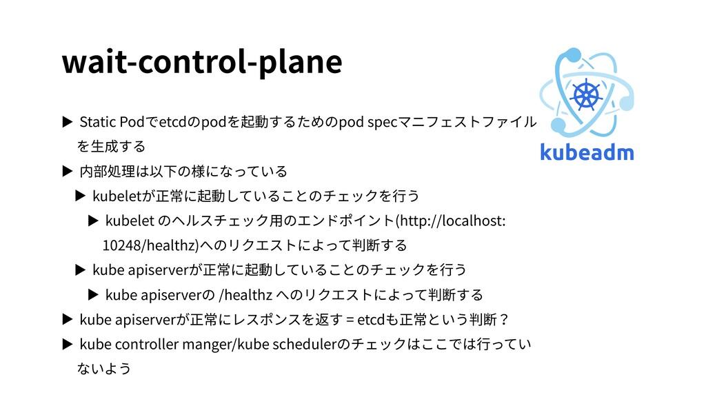 wait-control-plane ▶ Static Podでetcdのpodを起動するため...