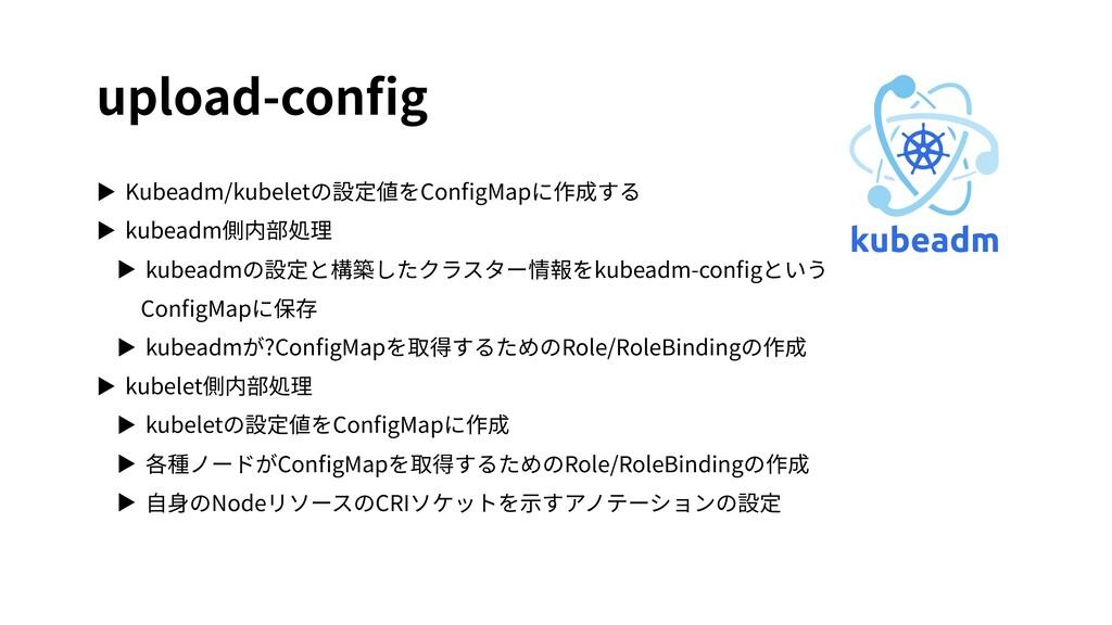 upload-config ▶ Kubeadm/kubeletの設定値をConfigMapに作成す...