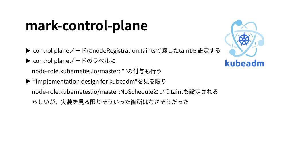 mark-control-plane ▶ control planeノードにnodeRegis...