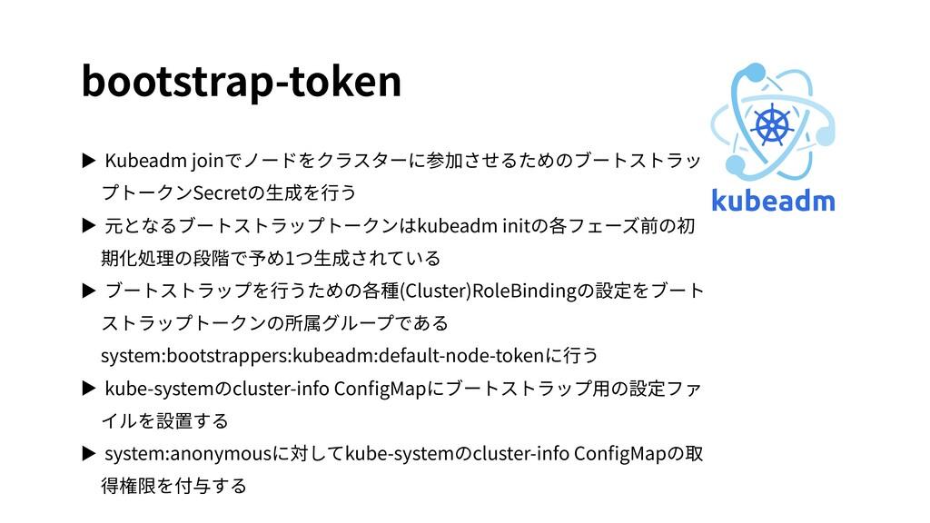 bootstrap-token ▶ Kubeadm joinでノードをクラスターに参加させるた...
