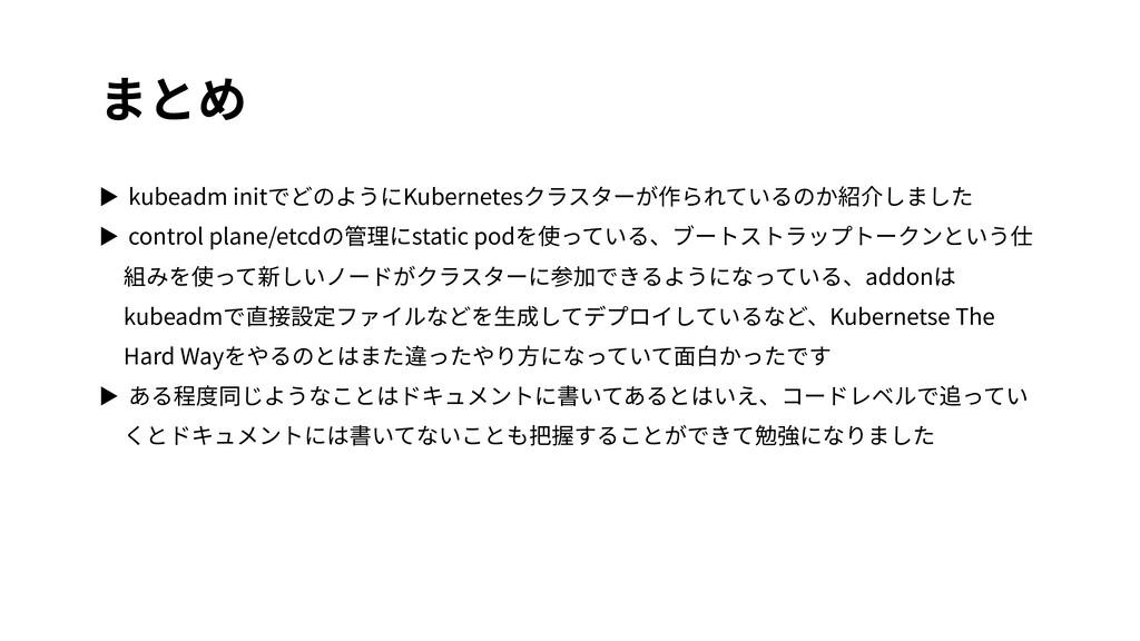 まとめ ▶ kubeadm initでどのようにKubernetesクラスターが作られているの...