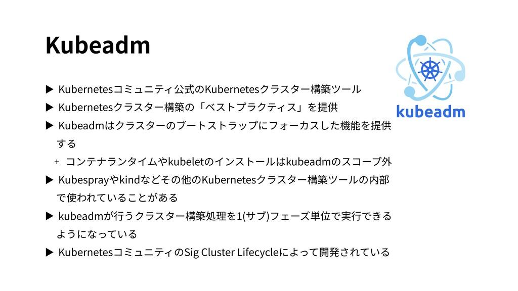 Kubeadm ▶ Kubernetesコミュニティ公式のKubernetesクラスター構築ツ...