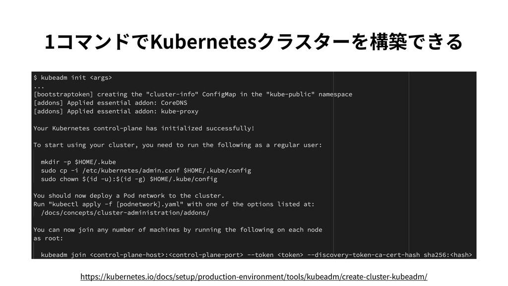 https://kubernetes.io/docs/setup/production-env...