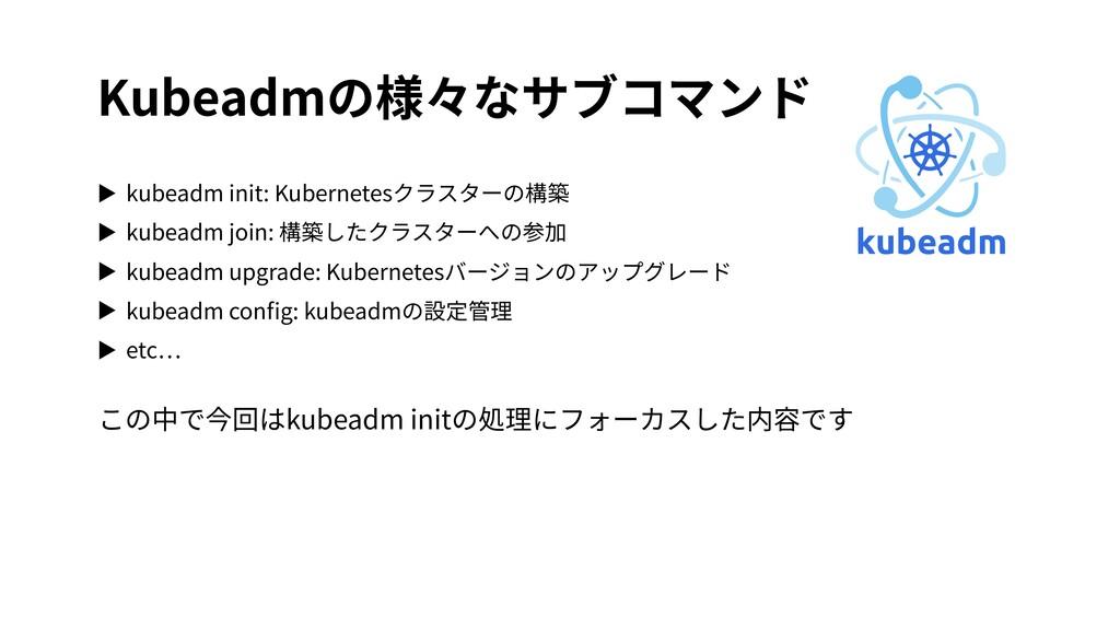 Kubeadmの様々なサブコマンド ▶ kubeadm init: Kubernetesクラス...