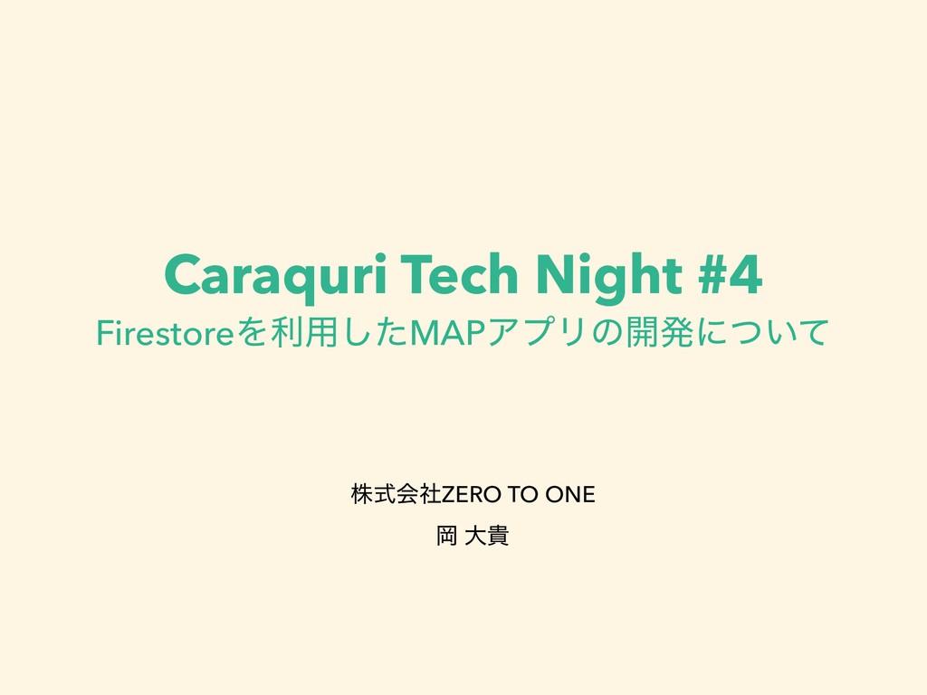 Caraquri Tech Night #4 FirestoreΛར༻ͨ͠MAPΞϓϦͷ։ൃʹ...