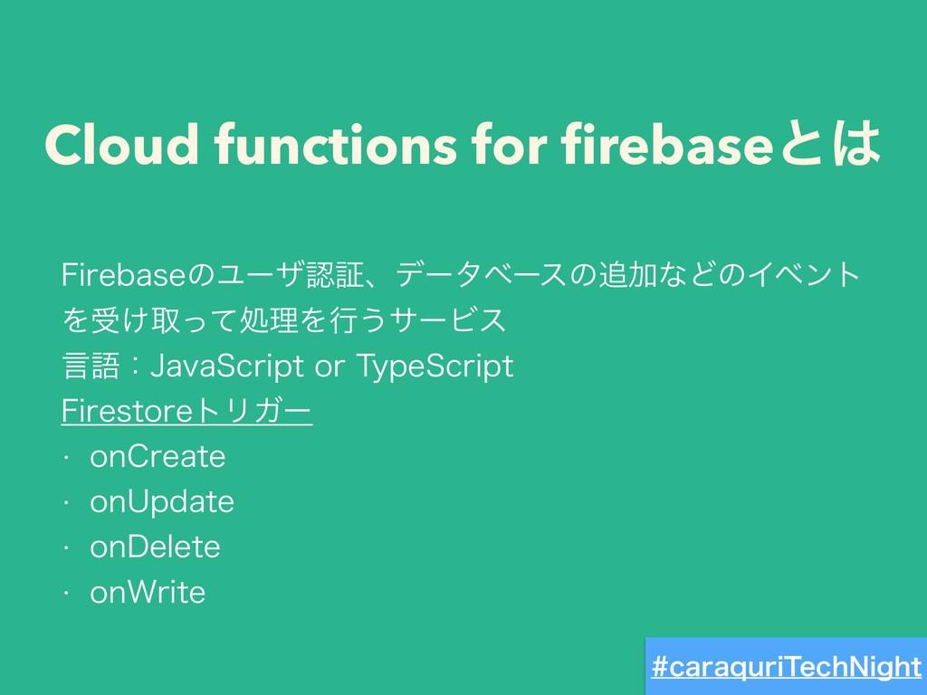 Cloud functions for firebaseͱ 'JSFCBTFͷϢʔβূɺσʔ...