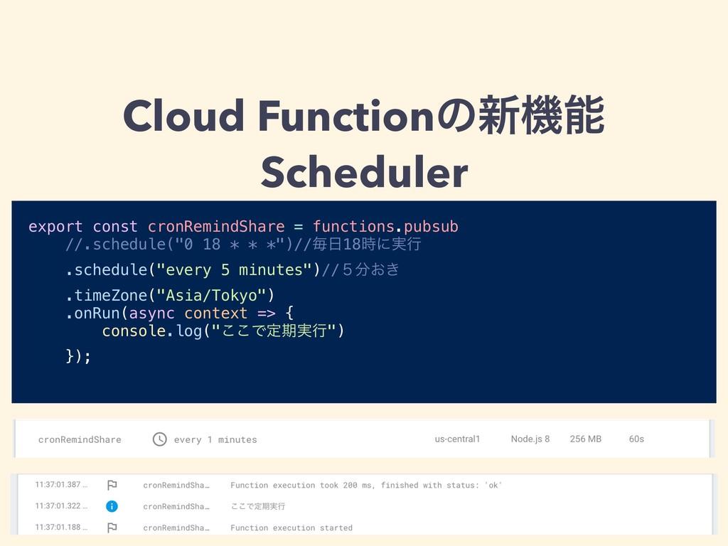 Cloud Functionͷ৽ػ Scheduler export const cronR...