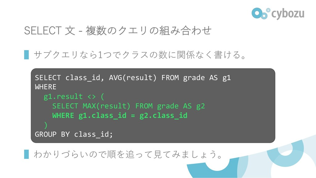 -  1  1 SELECT class_id, AVG(result) FROM gra...