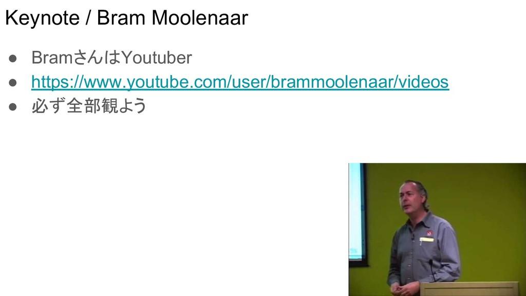 Keynote / Bram Moolenaar ● BramさんはYoutuber ● ht...