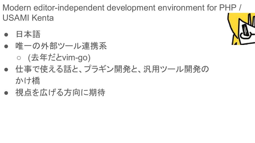 Modern editor-independent development environme...