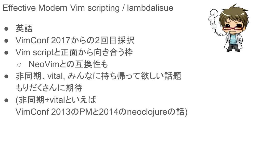 Effective Modern Vim scripting / lambdalisue ● ...