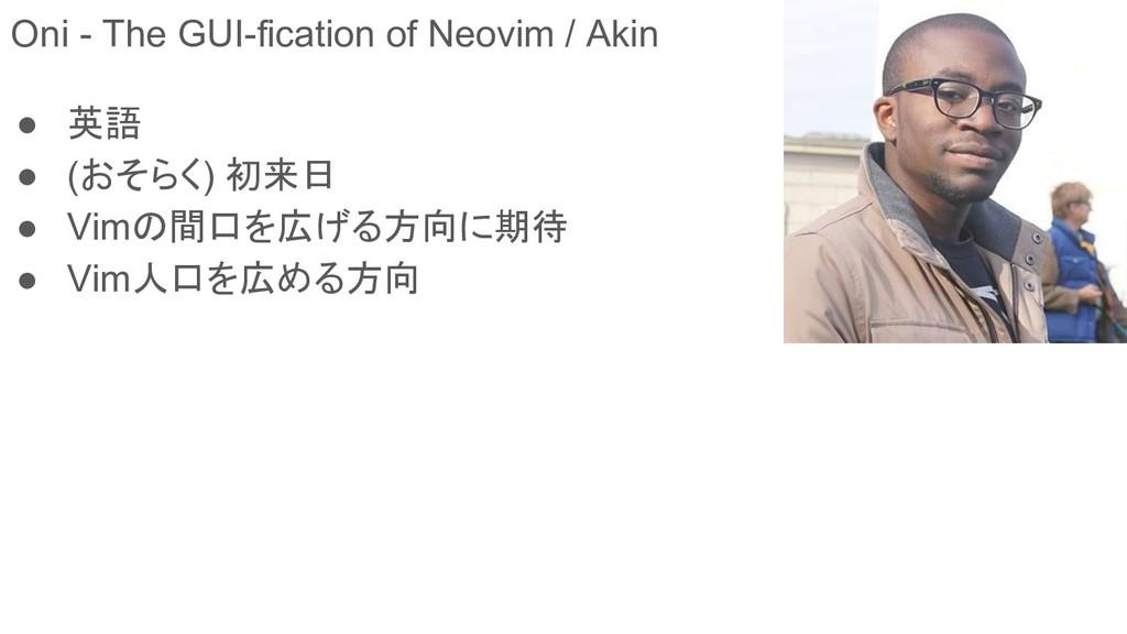 Oni - The GUI-fication of Neovim / Akin ● 英語 ● ...