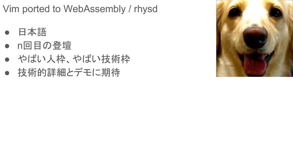 Vim ported to WebAssembly / rhysd ● 日本語 ● n回目の登...