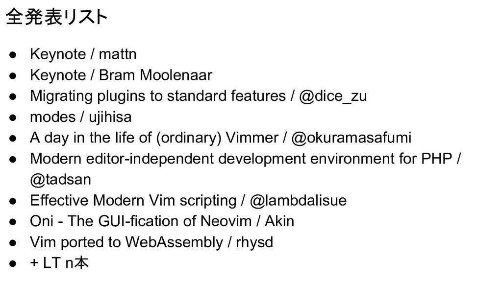 全発表リスト ● Keynote / mattn ● Keynote / Bram Moole...