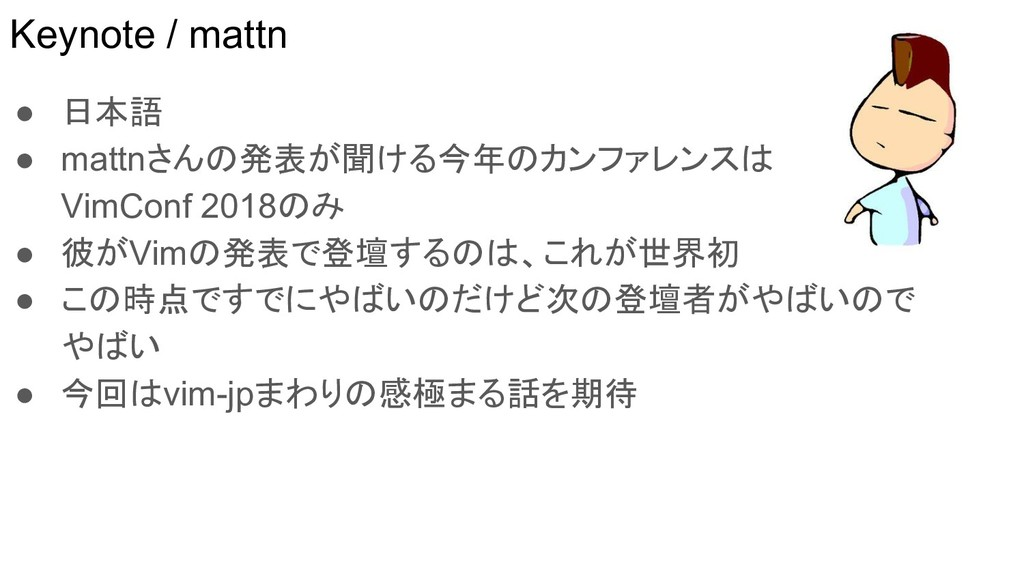 Keynote / mattn ● 日本語 ● mattnさんの発表が聞ける今年のカンファレン...
