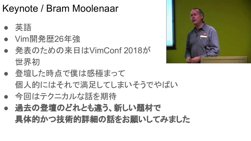 Keynote / Bram Moolenaar ● 英語 ● Vim開発歴26年強 ● 発表...