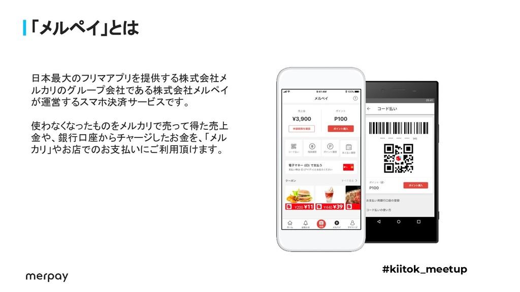 「メルペイ」とは 日本最大のフリマアプリを提供する株式会社メ ルカリのグループ会社である株式会...