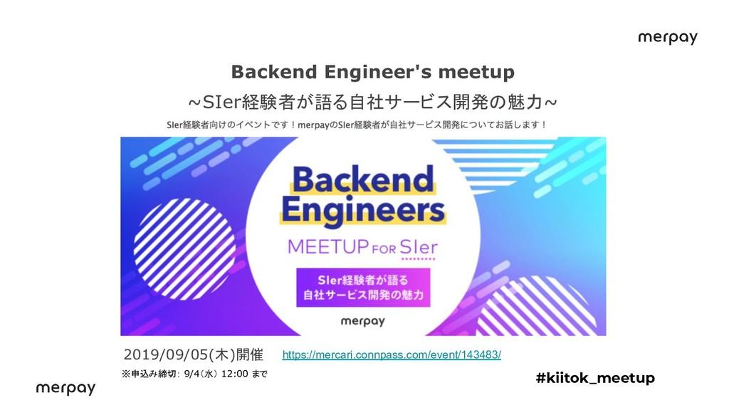 Backend Engineer's meetup ~SIer経験者が語る自社サービス開発の魅...