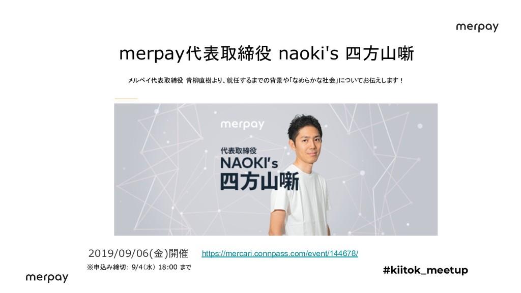merpay代表取締役 naoki's 四方山噺 メルペイ代表取締役 青柳直樹より、就任するま...