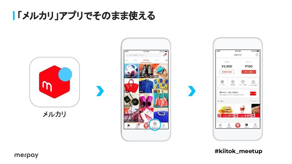 メルカリ 「メルカリ」アプリでそのまま使える #kiitok_meetup