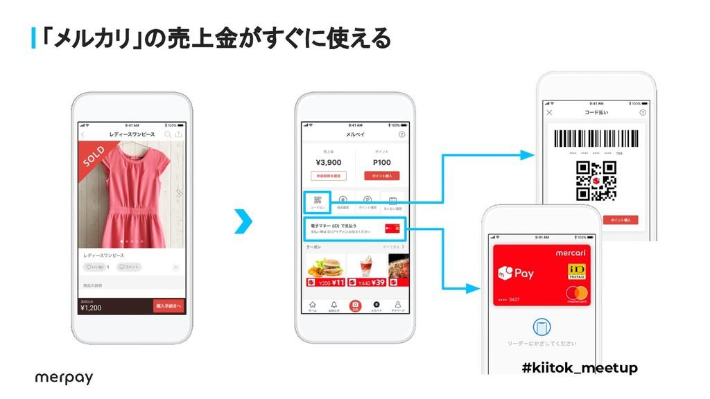 「メルカリ」の売上金がすぐに使える #kiitok_meetup