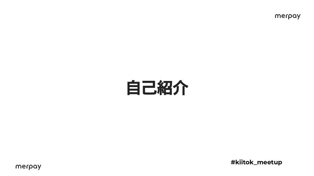 自己紹介 #kiitok_meetup