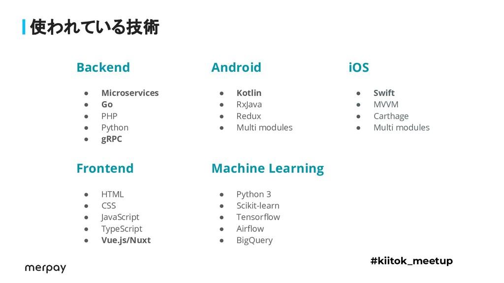 使われている技術 #kiitok_meetup Android ● Kotlin ● RxJa...