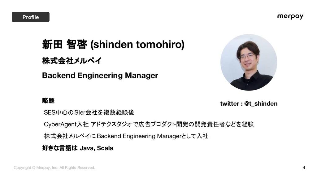 4 新田 智啓 (shinden tomohiro) 株式会社メルペイ Backend Eng...