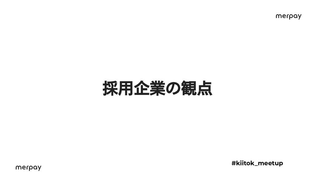 採用企業の観点 #kiitok_meetup