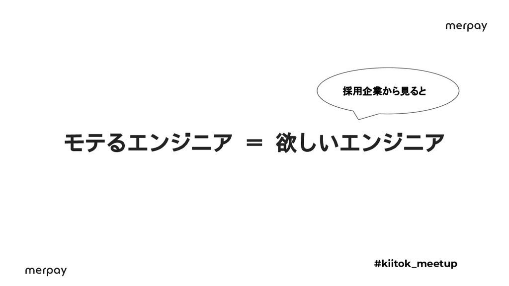 モテるエンジニア = 欲しいエンジニア #kiitok_meetup 採用企業から見ると