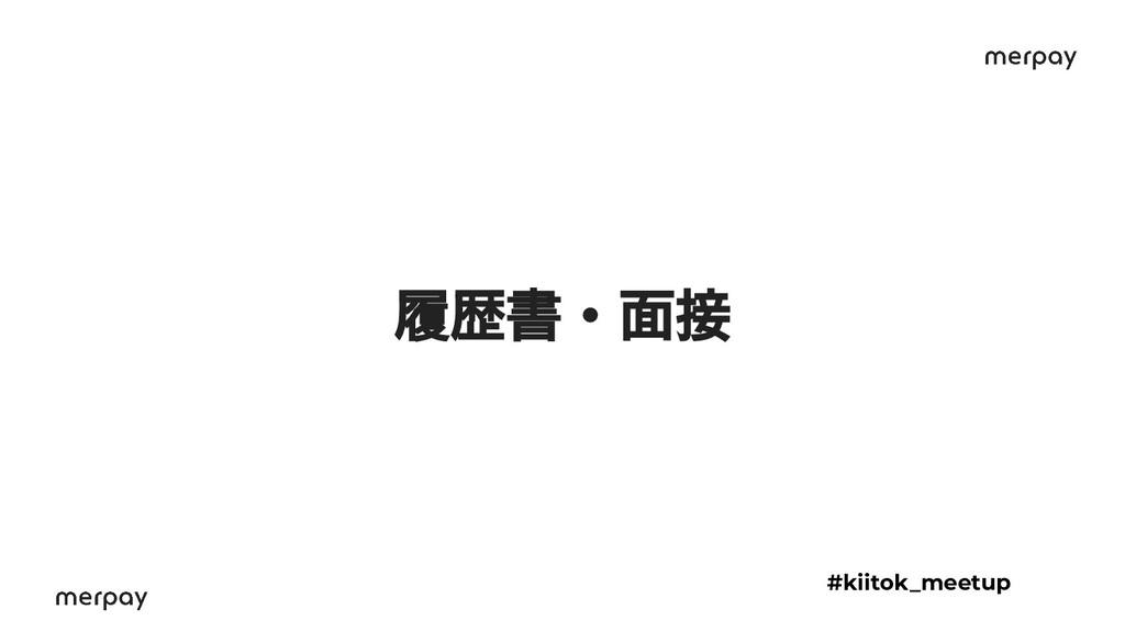 履歴書・面接 #kiitok_meetup