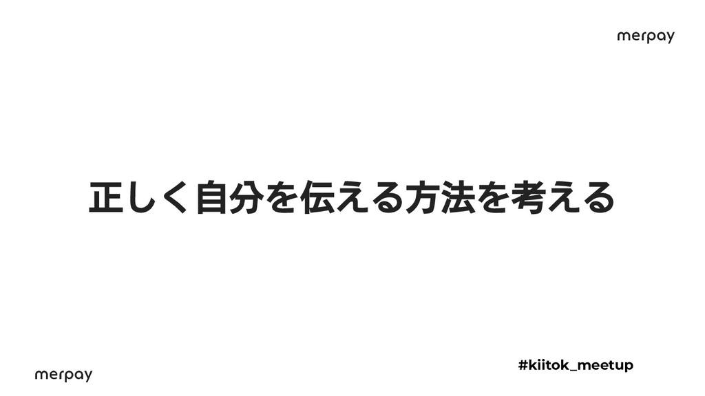 正しく自分を伝える方法を考える #kiitok_meetup