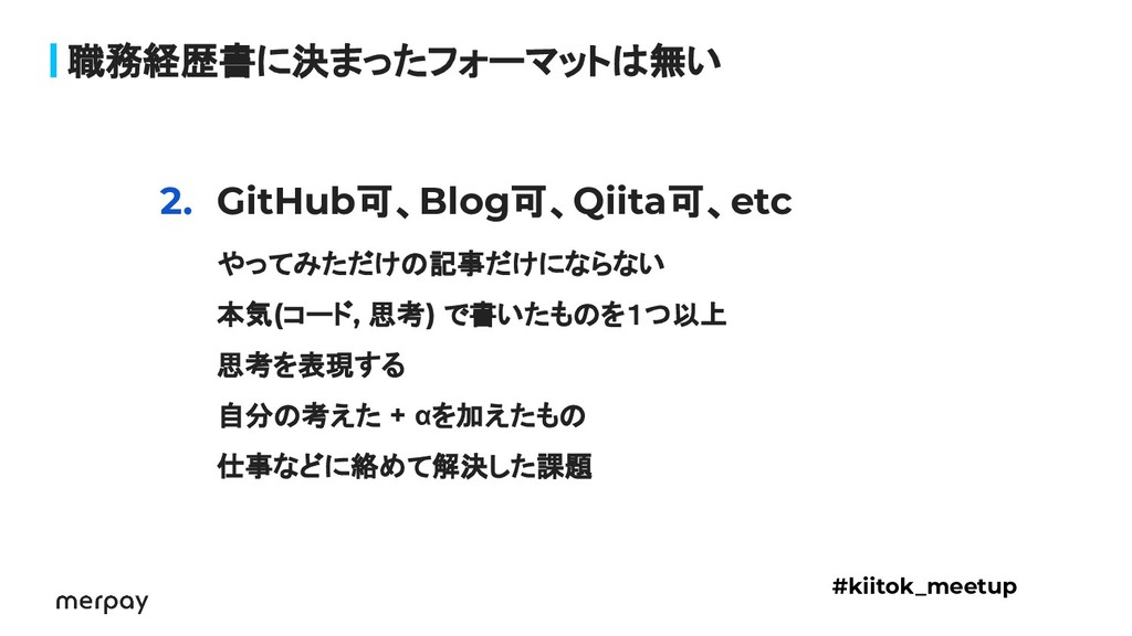 2. GitHub可、Blog可、Qiita可、etc やってみただけの記事だけにならない 本...