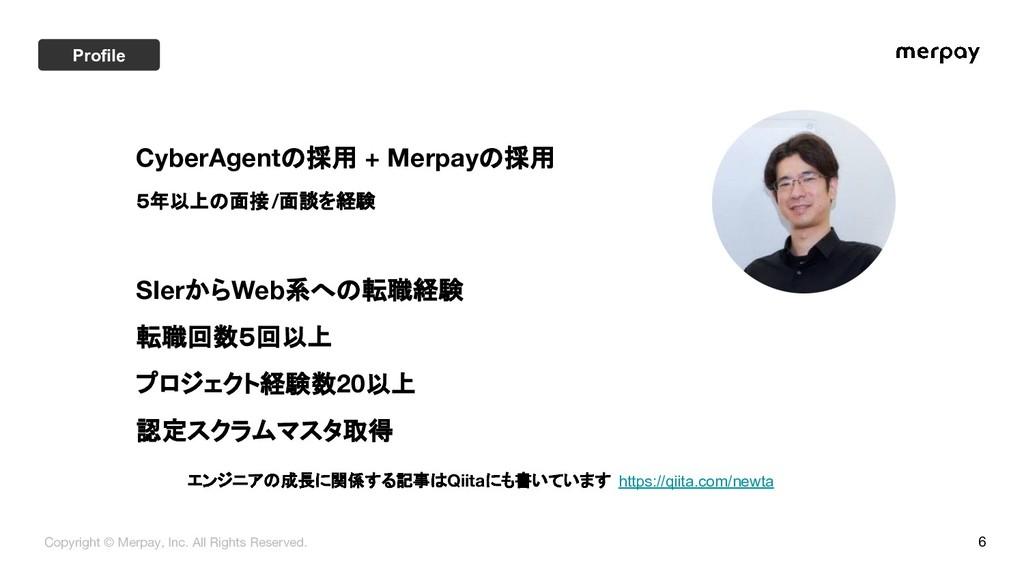 6 CyberAgentの採用 + Merpayの採用 5年以上の面接/面談を経験 SIerか...