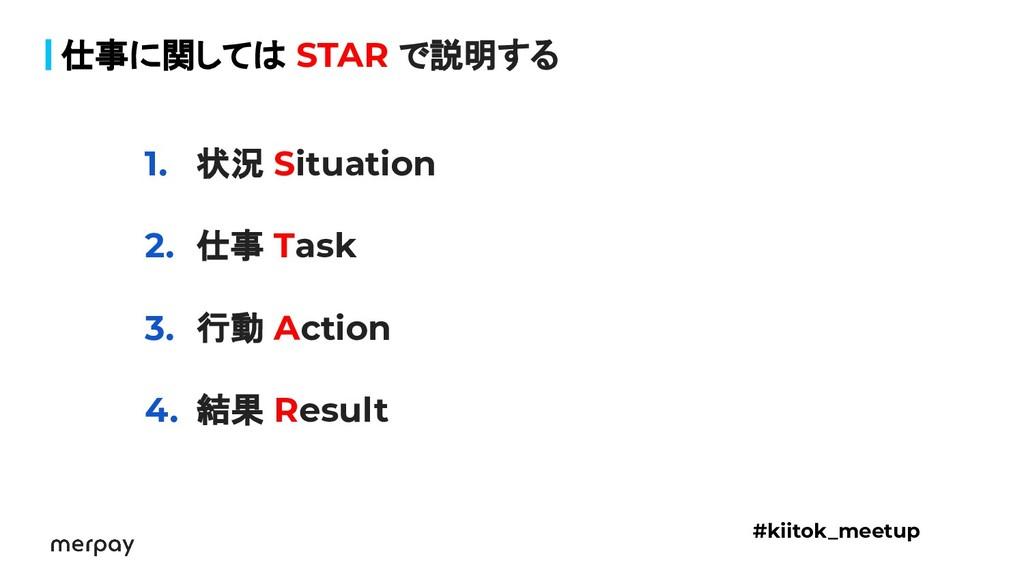 仕事に関しては STAR で説明する 1. 状況 Situation 2. 仕事 Task 3...