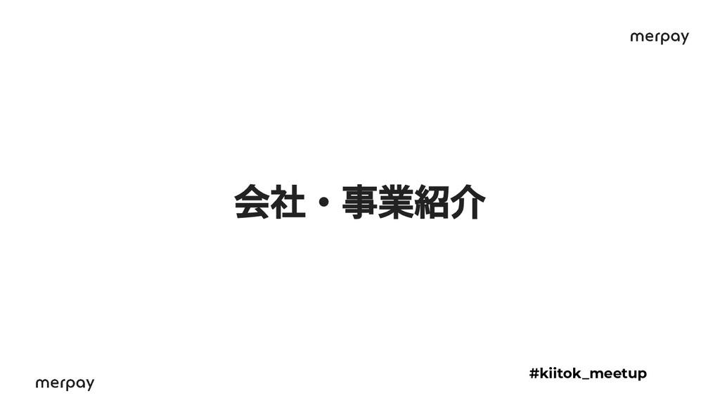 会社・事業紹介 #kiitok_meetup