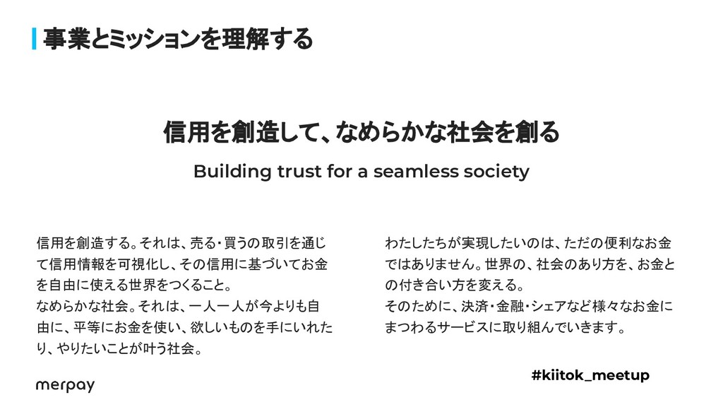 事業とミッションを理解する 信用を創造して、なめらかな社会を創る わたしたちが実現したいのは...