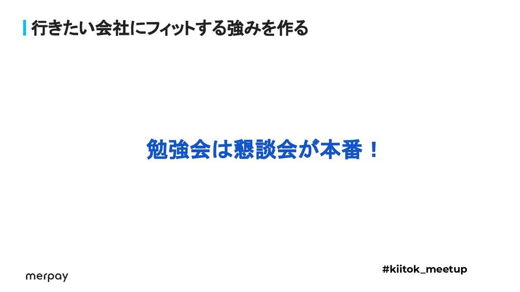 行きたい会社にフィットする強みを作る 勉強会は懇談会が本番! #kiitok_meetup