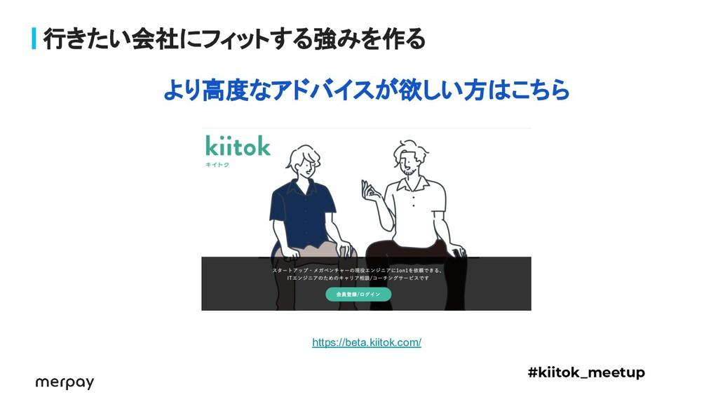 より高度なアドバイスが欲しい方はこちら https://beta.kiitok.com/ 行き...