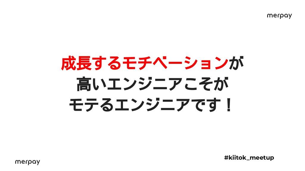 成長するモチベーションが 高いエンジニアこそが モテるエンジニアです! #kiitok_mee...