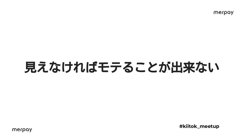 見えなければモテることが出来ない #kiitok_meetup