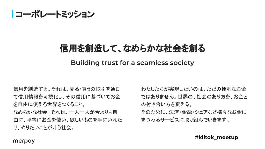 コーポレートミッション 信用を創造して、なめらかな社会を創る わたしたちが実現したいのは、た...