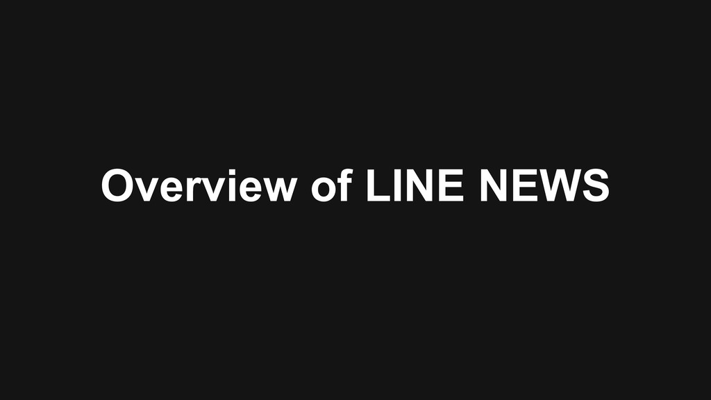 Overview of LINE NEWS