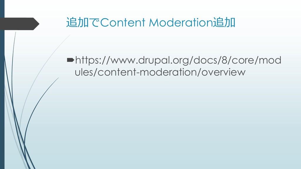 追加でContent Moderation追加 https://www.drupal.org...