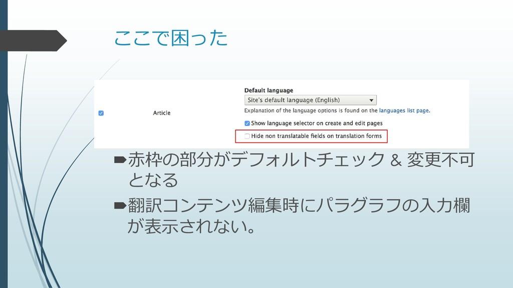 ここで困った 赤枠の部分がデフォルトチェック & 変更不可 となる 翻訳コンテンツ編集時に...