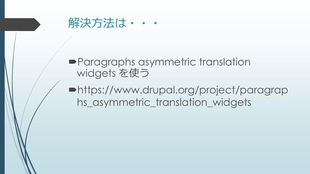 解決方法は・・・ Paragraphs asymmetric translation wid...