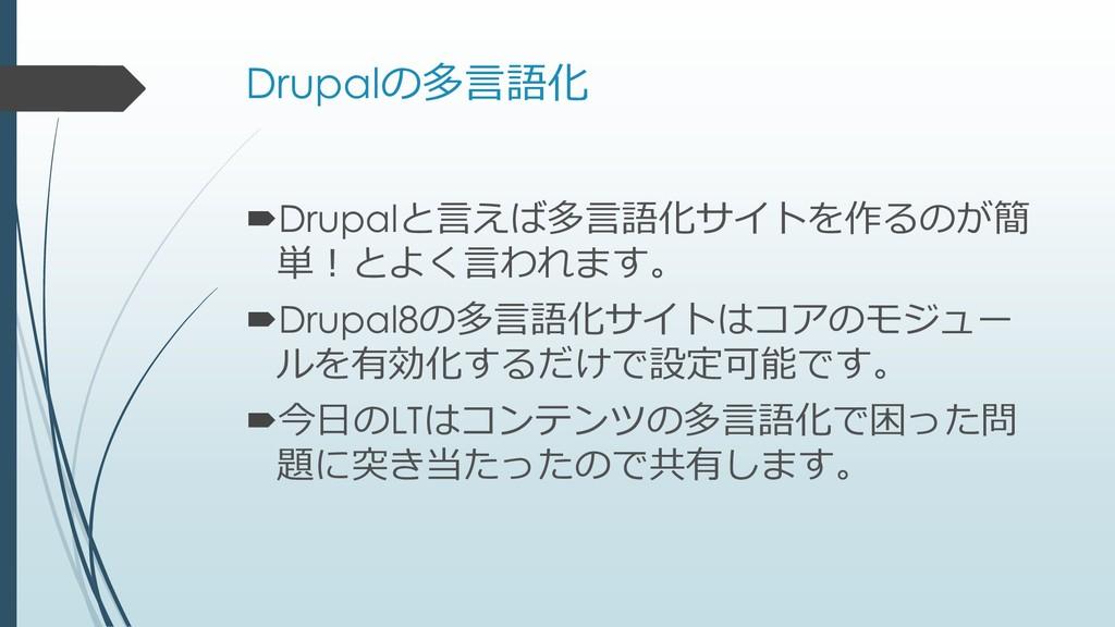 Drupalの多言語化 Drupalと言えば多言語化サイトを作るのが簡 単!とよく言われます...