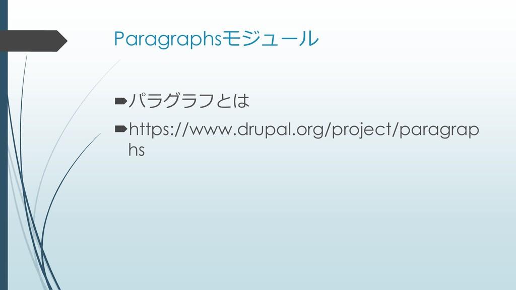 Paragraphsモジュール パラグラフとは https://www.drupal.or...